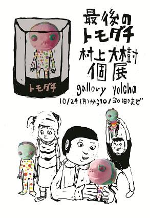 daikimurakamiDM2.jpg