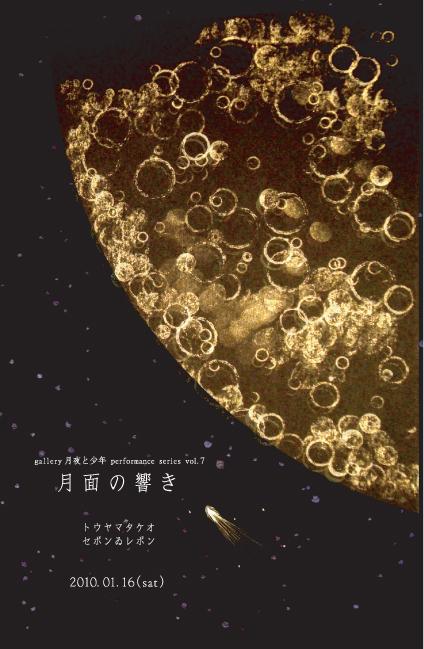 moon_front_3.jpg